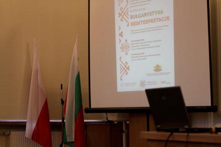 Конференция по българистика