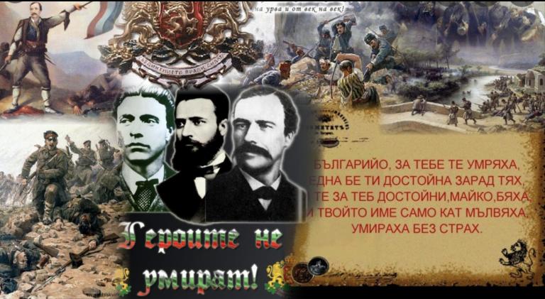 Да си спомним героите на българското Освобождение!